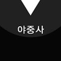 야중사 logo