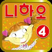 니하오 어린이중국어 낱말카드4