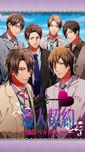 愛人契約◆無料恋愛ゲーム(乙女ゲーム)