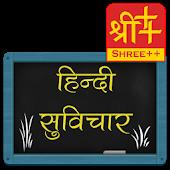 Hindi Suvichar (Thoughts)
