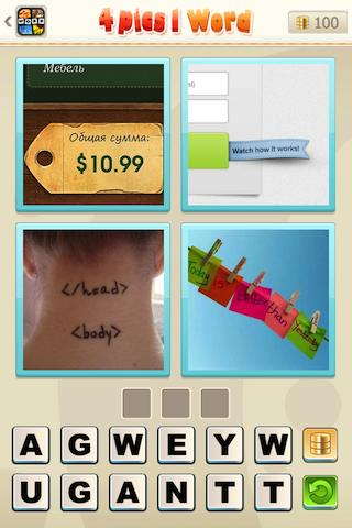 Guess Word - 4 pics 1 word- screenshot