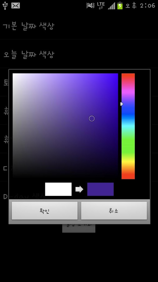 음력표시 달력 - screenshot