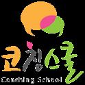 코칭스쿨 icon
