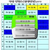직원 인원점검 명렬표