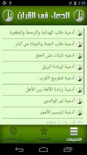 الدعاء في القرآن - screenshot thumbnail