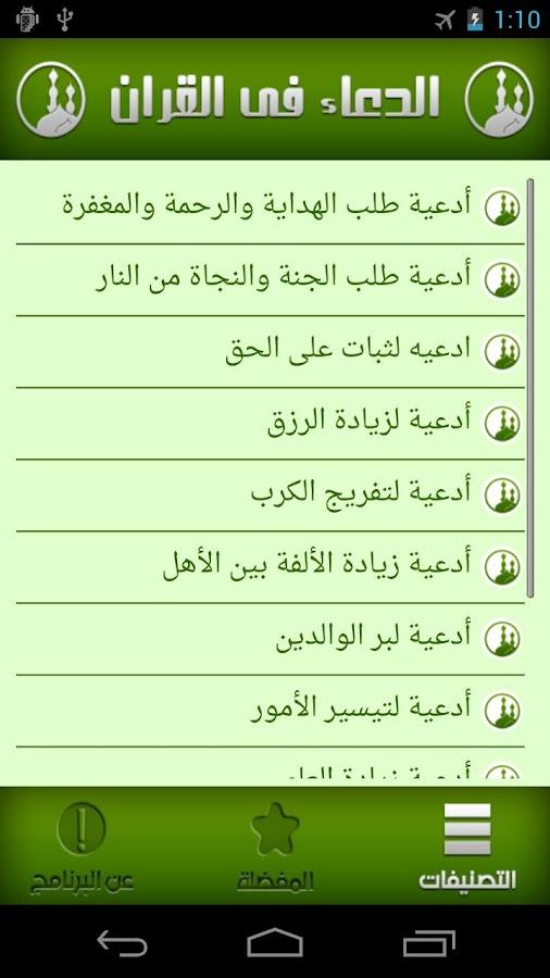 الدعاء في القرآن - screenshot