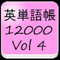 英単語帳12000vol4