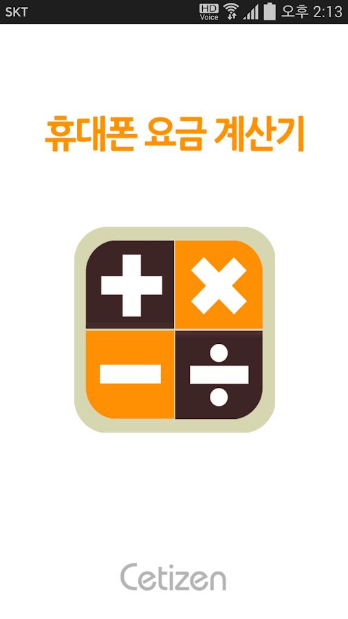 스마트폰 요금계산기 - 세티즌,스마트폰,중고폰,무료앱 - screenshot