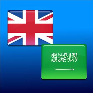 Arabic-English translator 1.0