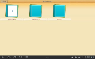 Screenshot of 南亞eBooks
