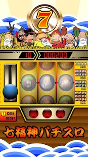 Slot Machine of Shichifukujin - screenshot thumbnail