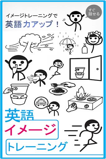 英語イメージトレーニング