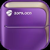 Geocell Notebook
