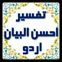 Tafseer Ahsan-ul-Bayan Urdu