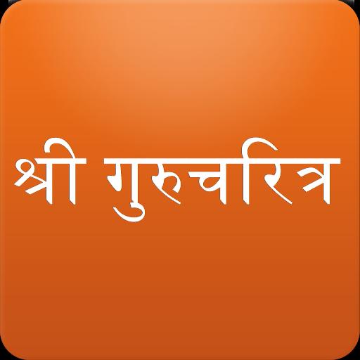 Gurucharitra in Marathi 書籍 App LOGO-APP開箱王