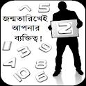 Birth Personality (Bangla)
