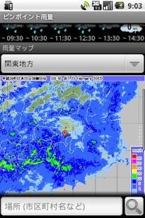 Pinpoint Rainfall- screenshot thumbnail