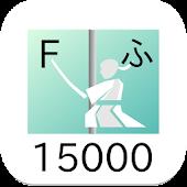 Japanese - English fight 15000
