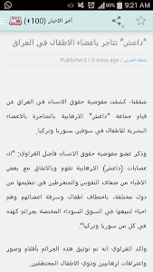 اخباري screenshot 2