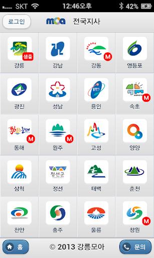 玩免費通訊APP|下載강릉모아 - 지역포털 모아 app不用錢|硬是要APP