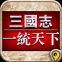 三國志一統天下(即時國戰策略大作) icon