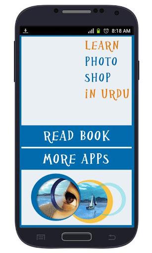Learn Photoshop Urdu