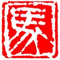 Xiaoma Hanzi Chinese Character logo