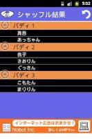 Screenshot of バディ・シャッフル