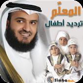 أجمل الرنات والنغمات الإسلامية
