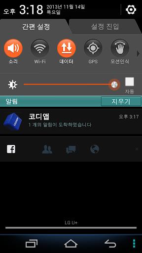 코디앱 모바일파트너 손안의 SNS