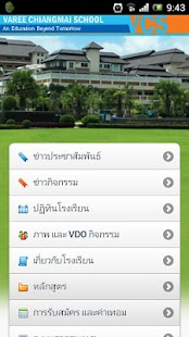 Varee Chiangmai School- screenshot thumbnail