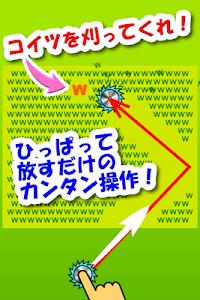 ザクザク芝刈りゲーム [暇潰しゲーム無料暇つぶし] v1.4