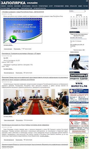Новости Воркуты