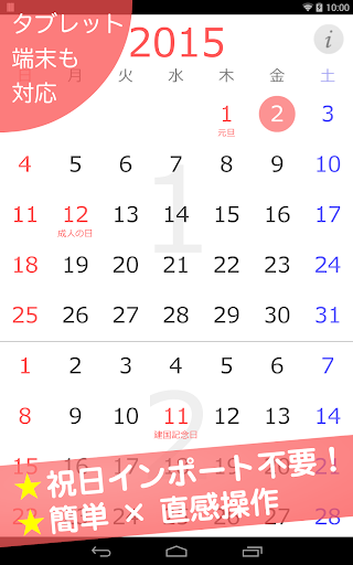 日本のカレンダー【みんなのカレンダー】祝日簡単インポート