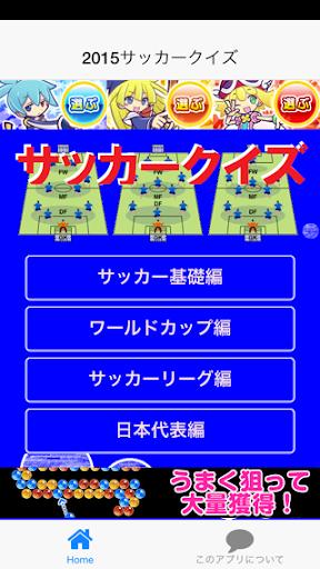 2015サッカークイズ