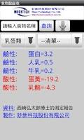 Screenshot of 食物酸鹼表