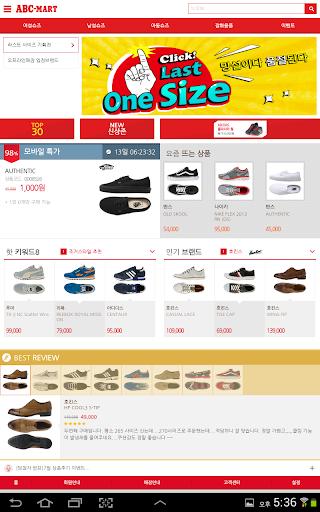 購物必備APP下載|ABC마트 신발쇼핑 好玩app不花錢|綠色工廠好玩App