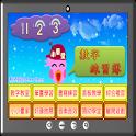 123數字練習簿 icon