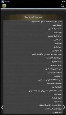 أضواء على دولة الإمام المهدي ع - screenshot