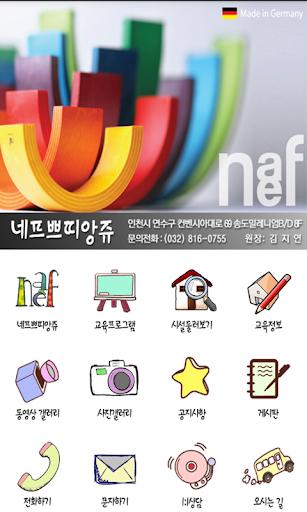 玩教育App|네프쁘띠앙쥬免費|APP試玩