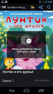 Megogo.net - онлайн-кинотеатр - screenshot thumbnail