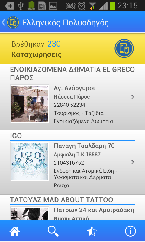 ΕΛΛΗΝΙΚΟΣ ΠΟΛΥΟΔΗΓΟΣ - screenshot