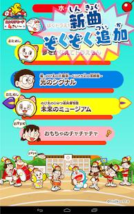 ドラえもんの「リズムパッド」子供向けアプリ音楽知育ゲーム無料-おすすめ画像(13)