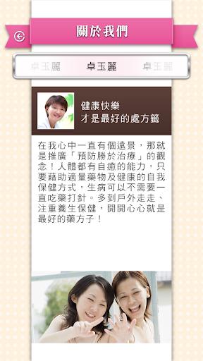 【免費健康App】卓玉麗皮膚專科-APP點子