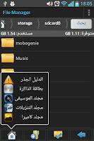 Screenshot of ملفاتي - مدير ملفات