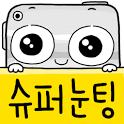 슈퍼눈팅.. icon