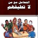 كتاب التعامل مع من لا تطيقهم icon