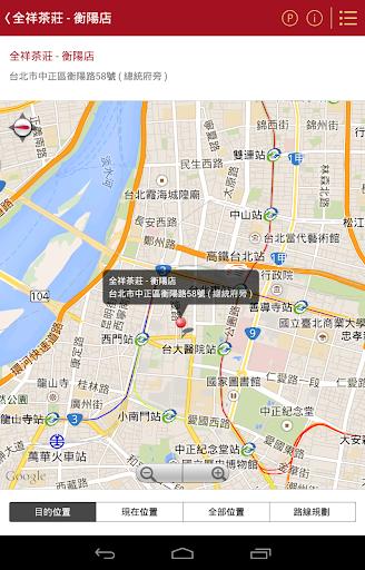 【免費生活App】台灣好茶 - 全祥茶莊-APP點子