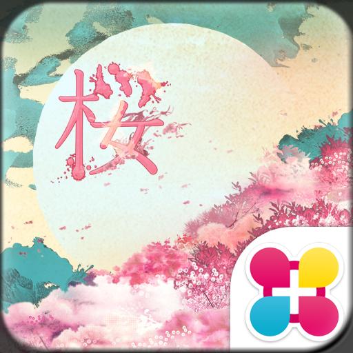 Japanese Kanji「桜」 Wallpaper Icon