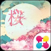Japanese Kanji「桜」 for[+]HOME